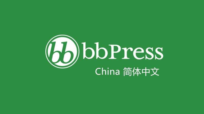 bbPress 简体中文