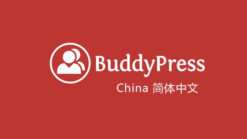 BuddyPress 中文汉化版-BuddyPress 开源社交网络系统,目前尚无官方中文版本,薇晓朵已将其进行了汉化。