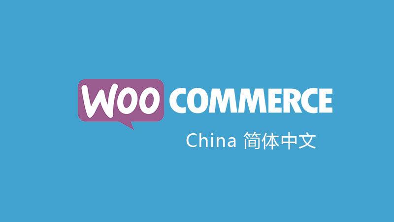 WOOCOMMERCE 电子商务系统