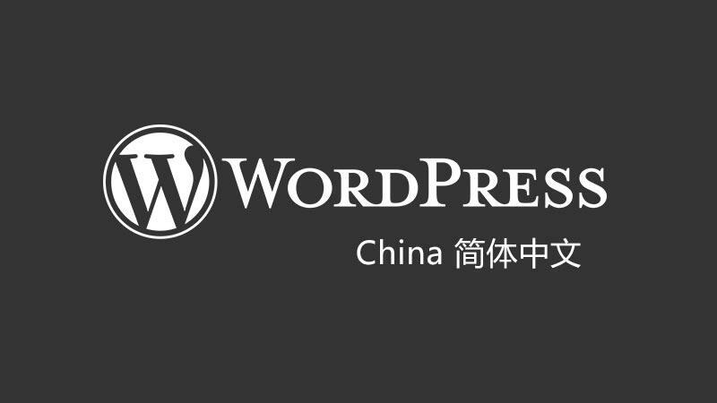 WordPress 中文优化版-基于 WordPress 官方中文版,优化中国特色问题如:Google 字体、Gravatar 头像 ...