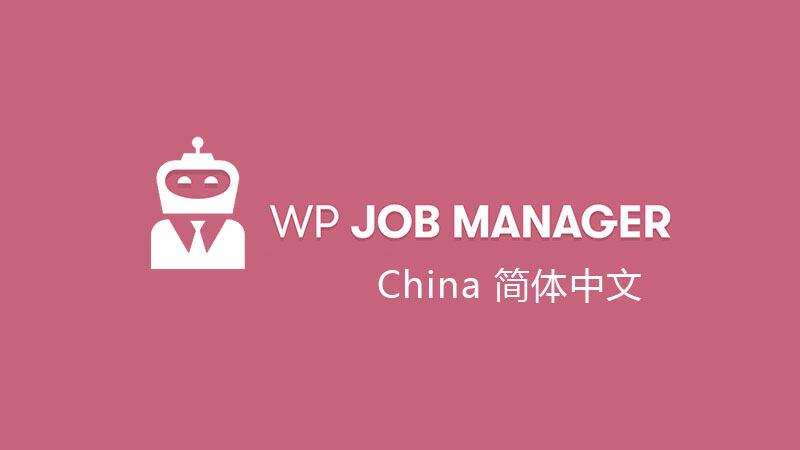 wpjobmanager-logo