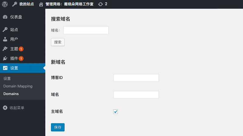 WordPress Multisite 多站点