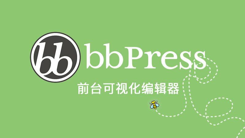 bbPress Enable TinyMCE Visual Tab 可视化编辑器插件