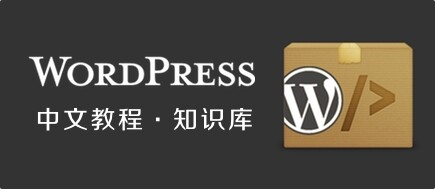 WordPress 知识库