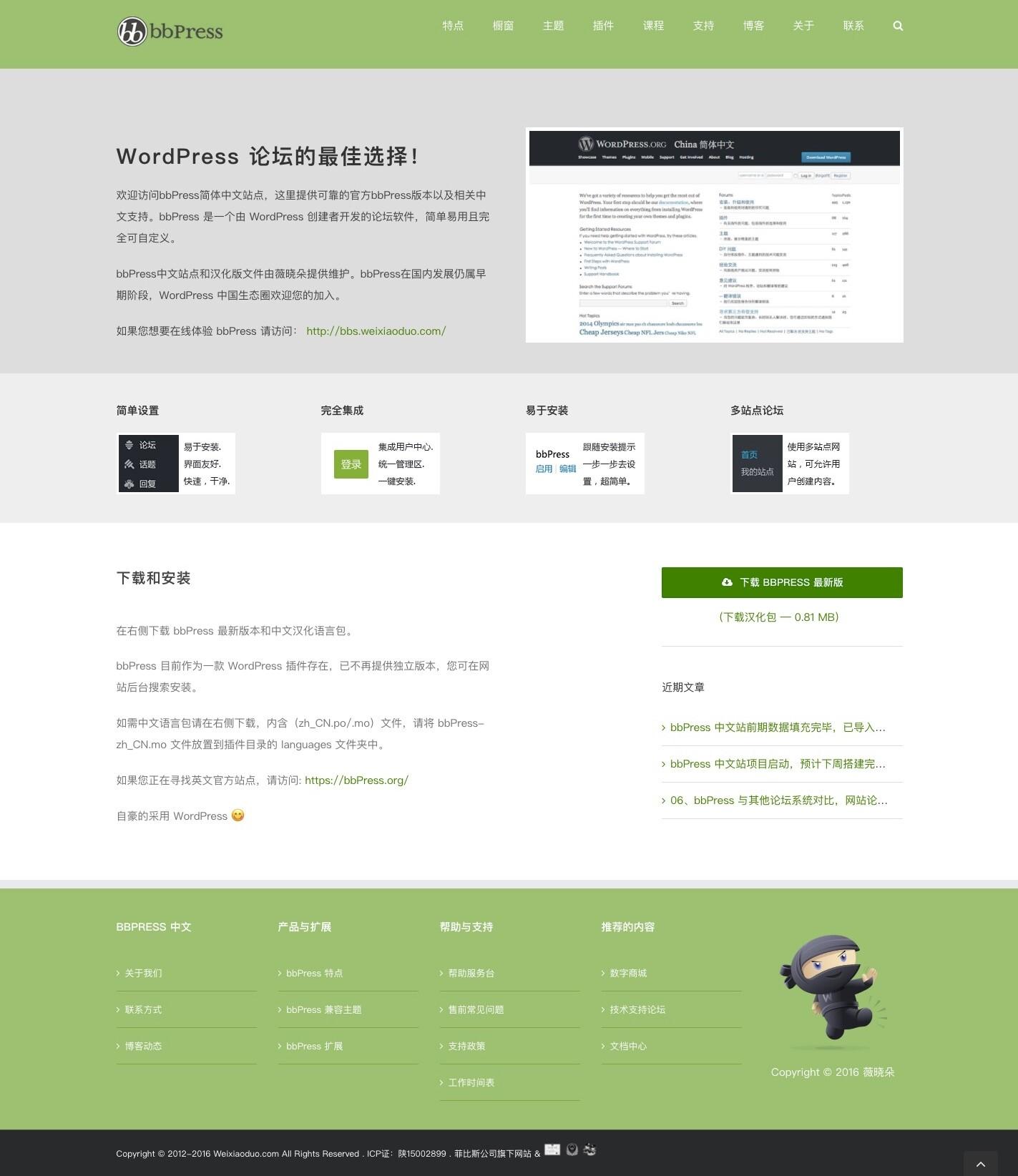bbPress 中文