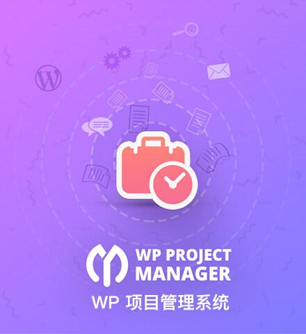 WP Project Manager Pro | 项目管理系统 中文版 WordPress 插件