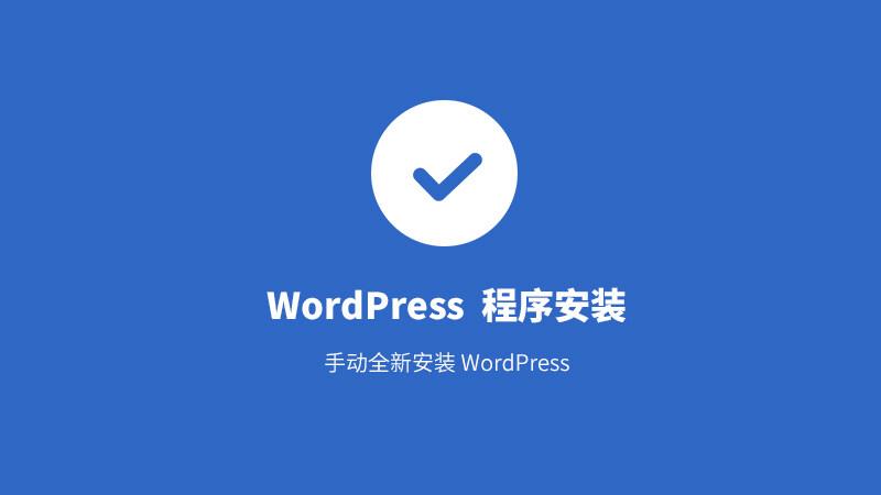WordPress 程序安装服务(单次)