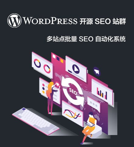 WordPress SEO 站群