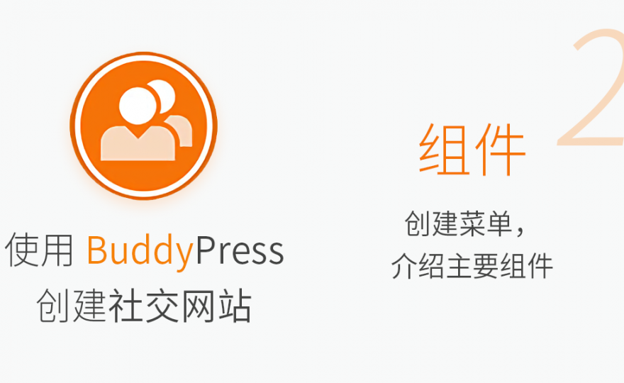 使用 BuddyPress 创建社交网站:第二部分—组件